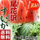 山形県産 尾花沢すいか 訳あり 2L〜3L 約6.8kg 送料無料
