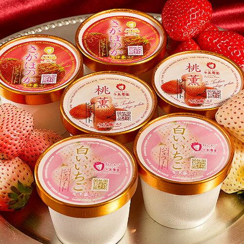 アイススイーツギフト送料無料生いちごジェラート白いいちご・さがほのか・桃薫(とうくん)3種各2個合計