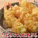天ぷら 冷凍 訳あり 「ふぞろいエビ天ぷら」 大容量 1キロ (13〜20尾) えび エビ 天麩