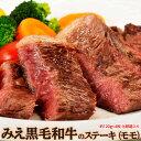 ギフト 肉 牛 ステーキ肉 三重県産『みえ黒毛和牛の特選モモ