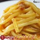 パスタ スパゲッティ 有名レストランも御用達 生パスタ リン