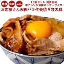 豚 豚肉 肉 豚生姜焼き丼の具 10食セット 1パック100g