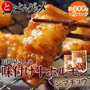 お肉屋さんの『味付けホルモン』 シマチョウ 約600g×2パック ※冷凍【冷凍同梱可能】○