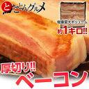 厚切り!『ベーコンステーキ』 4枚入り 約1キロ ※冷凍 【冷凍同梱可能】○