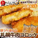 札幌『牛肉コロッケ』1袋10個入り×2袋セット(計20個