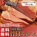 《送料無料》北海道産ブランド豚使用 『骨付きスネハム』 1本約2キロ ※冷蔵【同梱不可】☆