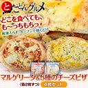 マルゲリータ&5種のチーズピザ お得な4枚セット ※冷凍○