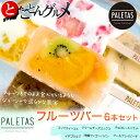 『PALETAS 6本セット』(ミックスイースト、クリームチーズミックス、チョコレートバナナ、イチゴミルク、沖縄マンゴーパイン、アールグレイピーチ) ※冷凍【冷凍同梱不可】