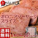 ≪送料無料≫ボロニアソーセージ 大ボリューム1.08kg(36g×30枚) ※冷凍☆