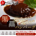 黒アンガス牛&黒毛和牛の『黒黒ハンバーグ』160g×4個セット ※冷凍 同梱可能