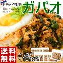 送料無料 本場タイ加工『ガパオ』 鶏ひき肉のバジル炒め100g×10食セット ※冷凍 【