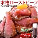 アメリカ産牛肉使用 「ローストビーフ」 約250g 特製タレ1本付き ※冷凍 【冷凍同梱可能】○