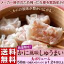 送料無料 『かに風味シュウマイ』大ボリューム50個セット(10...