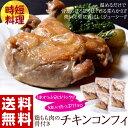 送料無料 国内加工! 鶏モモ骨付き 「チキンコンフィ」 1キロ(5本入り) ※冷凍