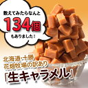 花畑牧場の「訳あり生キャラメル」 お徳用500g ※冷凍 【冷凍同梱可能】