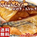 お惣菜 セット ノルウェー産 鯖(サバ・さば)のみそ煮・みぞれ煮20Pセット 1P85g各10P