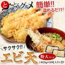 電子レンジでサクサク!!「エビ天ぷら」 20尾(10尾×2P) ※冷凍 ☆