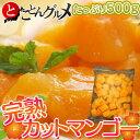タイ産 マハチャノック種 『完熟カットマンゴー』 約500g×1袋 ※冷凍【冷凍同梱可能】