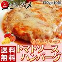 ≪送料無料≫とろ〜りチーズのトマトソースハンバーグ 120g×10個 ※冷凍○