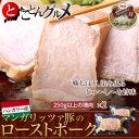 ≪送料無料≫『ローストポーク 〜フレンチマスタードソース仕立て〜』250g以上の塊肉×2 ※冷凍 ○