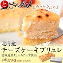 なめらかな口どけ『北海道チーズケーキブリュレ』1本(270g) ※冷凍【冷凍同梱可能】○