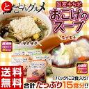 《送料無料》国産もち米「おこげスープ」白湯味3食×3P、醤油味3食×2P 合計15食 ※常温 ☆
