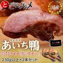 愛知県産 『あいち鴨骨付きモモ肉のスモーク』 230g以上×2本セット ※冷凍 【冷凍同梱可能】☆