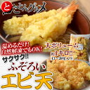 【訳あり】「ふぞろいエビ天ぷら」 1キロ (13〜20尾) ※冷凍【冷凍同梱可能】☆