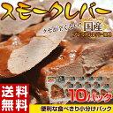 ≪送料無料≫ 国産『スモークレバー』 1箱(約120g×10パック) ※冷凍 【冷凍同梱可