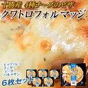 十勝産 4種チーズのピザ 『クワトロフォルマッジ』 6枚セット ※冷凍 同梱可能☆