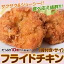 食べ応え抜群!!『フライドチキン(骨付き・サイ)』大ボリューム10個入り 1.2kg(120g×5個