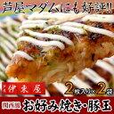 関西風「ふんわりお好み焼・豚玉」 2枚入り×2袋 合計4枚(1枚200g)(ソース・粉鰹