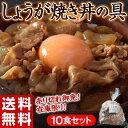 ≪送料無料≫某蕎麦チェーン店の訳あり『しょうが焼き丼の具』10食セット(1食あたり80g) ※冷凍【