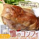 本格フレンチの味『鴨のコンフィ』1本(約200g)×2P かも カモ 鴨 合鴨 鴨肉 冷凍食品