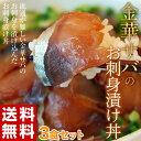 ≪送料無料≫ お刺身サバは、地元だけの特権!?本田水産が作る 『金華サバお刺身漬け