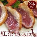 ブランド合鴨『紅茶鴨』のあぶり焼 170g以上×2ブロック ※冷凍 【冷凍同梱可能】