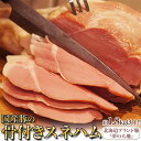 《送料無料》北海道産ブランド豚使用 『骨付きスネハム』 1本2キロ以上 ※冷蔵【同