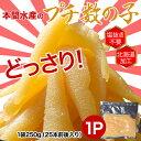 北海道加工 本間水産 プチ数の子 1袋250g(25本前後入り) ※冷凍 【冷凍同梱可能