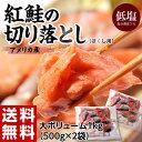送料無料 アメリカ産「紅鮭切り落とし」 500g×2袋 計1キロ ※冷凍 【冷凍同梱可】☆