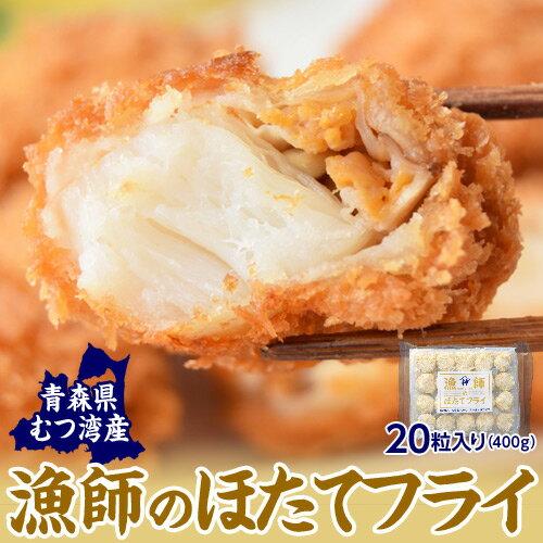 青森陸奥湾産「漁師のほたてフライ」20粒(400...の商品画像