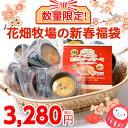 花畑牧場 『新春福袋』チョコレートタルト、安納芋の黒ごま生地...