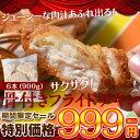 サクサク『骨付きフライドチキン』6本(900g) ※冷凍 【冷凍同梱可能】○