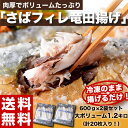 さば 竜田揚げ さばのフィーレ竜田揚げ 600g(10枚入り)×2袋セット 計1.2kg 鯖 サバ