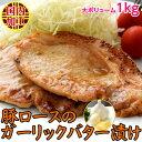 国内加工『豚ロースガーリックバター漬け』100g×10パック入り ※冷凍【冷凍同梱可能】
