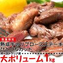 『熟成牛リブロースステーキ ひとくちカット』 大ボリューム1kg ※冷凍 同梱可能