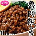 台湾 魯肉飯 の素 業務用 送料無料 屋台飯 ルーローファン ルーロー飯 温めるだけ 10