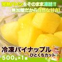 冷凍パイン カット 500g 冷凍 パイナップル パインア