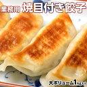 餃子 ぎょうざ 業務用 大容量 1kg 40個 焼き目 焼き目