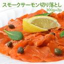 送料無料 紅鮭スモークサーモン 切り落とし 300g×2パッ...