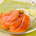 農林水産大臣賞 紅鮭スモークサーモン 50g×10P 紅鮭 ...